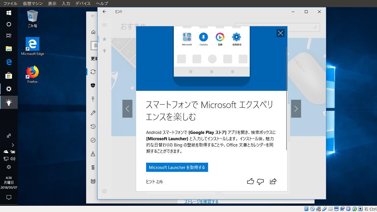 インストール完了 Windows 10 Insider Preview Build 17661 1001